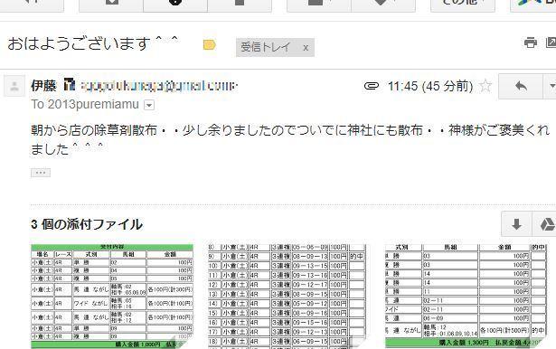 itousan081201.JPG