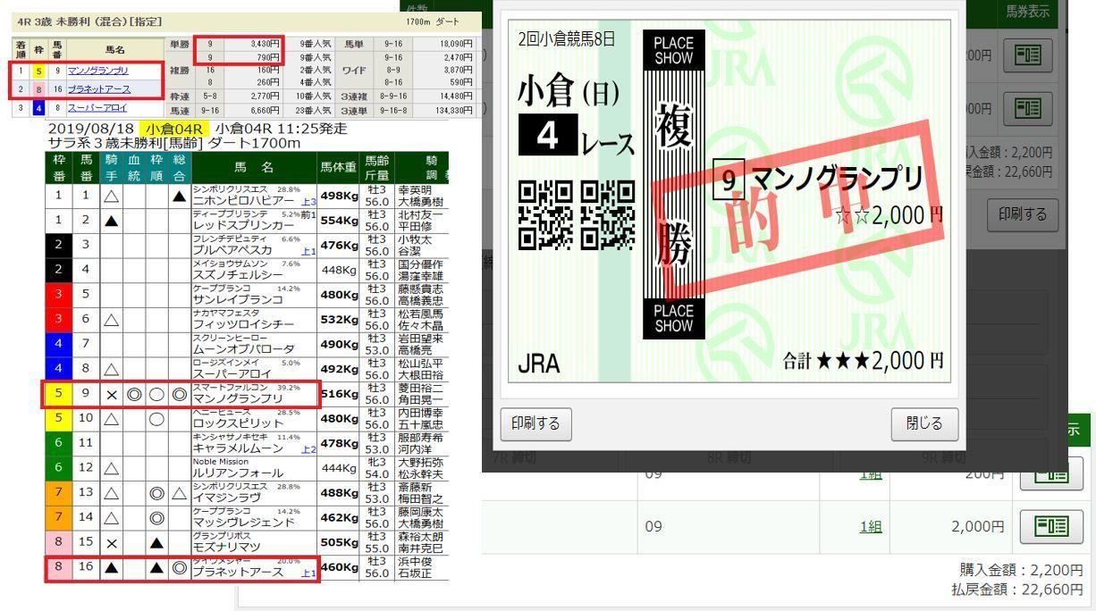 818小倉4R1.JPG