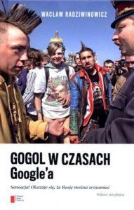 Gogol w czasach Googlea 191x300 - Gogol w czasach Google'a -  Wacław Radziwinowicz