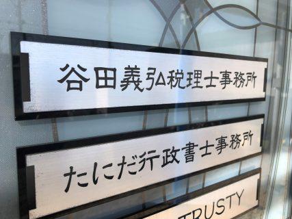 三重県飲食店・取引事業者等事業継続支援金