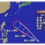 台風1号2016発生!ヨーロッパECMWF・米軍最新情報!沖縄上陸か?