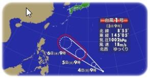 台風1号2016気象庁