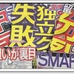 香取慎吾引退!うつ病(精神疾患)や木村拓哉の不仲が原因か?
