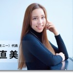 岩澤直美(女子大生社長)の顔画像や経歴!会社名や実家・両親を調査!