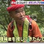 尾畠春夫(おばたはるお)の経歴が凄すぎる!国民栄誉賞との噂もあるが!