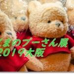 くまのプーさん展2019大阪の見どころは?混雑状況や待ち時間を調査!