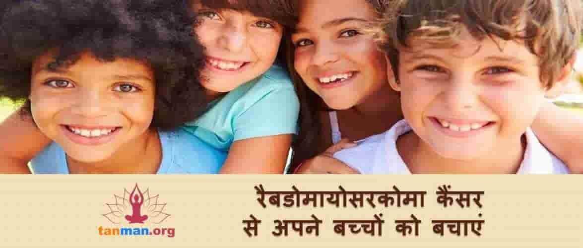 पढ़ें, आपके बच्चों के लिए कितना खतरनाक है रैबडोमायोसरकोमा कैंसर?