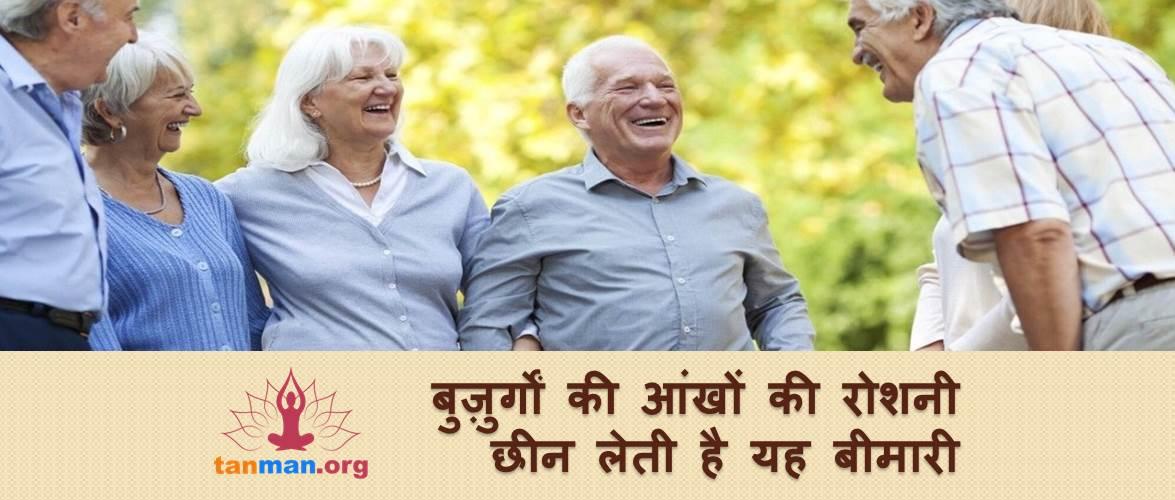 बुजुर्गों की आंखों की रोशनी छीन लेती है ये खतरनाक बीमारी