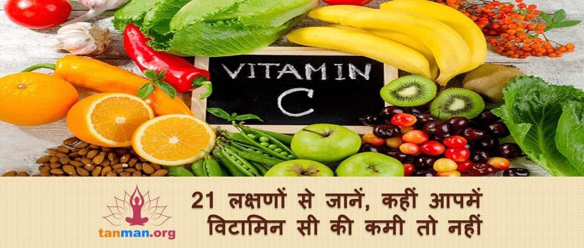 इन 21 लक्षणों से जानिए कहीं आपके शरीर में विटामिन सी की कमी तो नहीं?