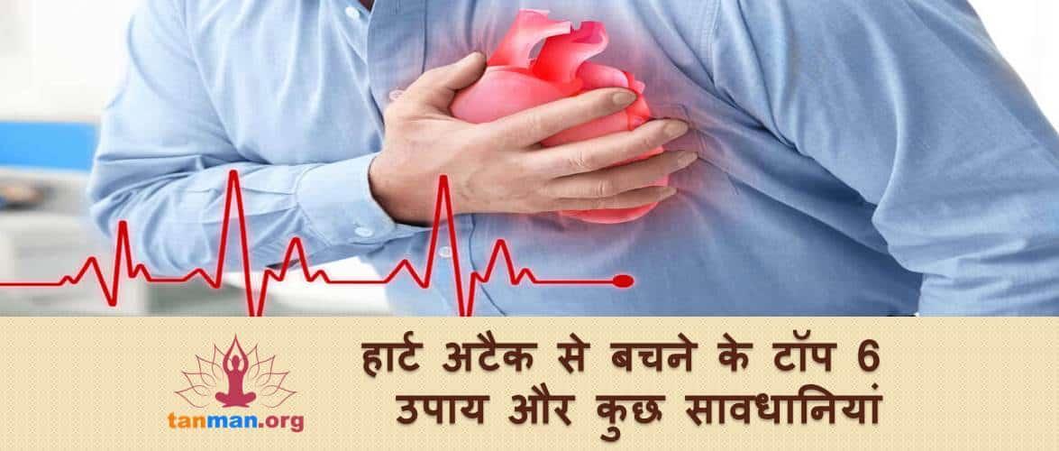 इन घरेलू उपायों और सावधानियों से करें दिल के दौरे का इलाज