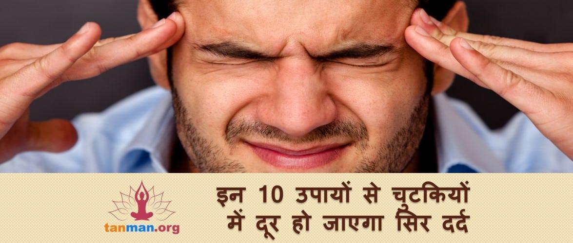 इन 10 असरदार उपायों से चुटकियों में दूर हो जाएगा सिरदर्द
