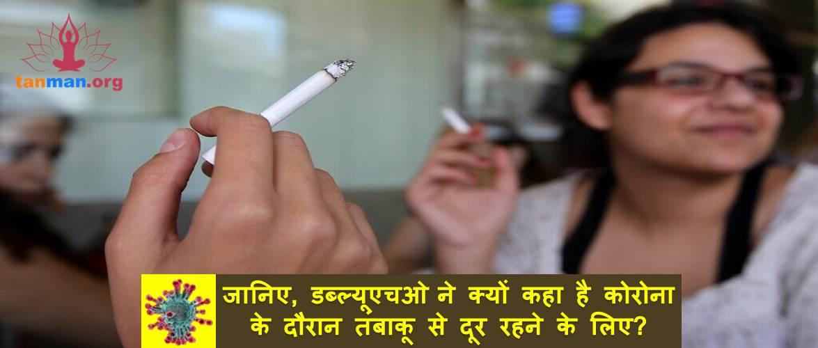 जानिए कोरोना से बचने के लिए WHO ने क्यों की है धूम्रपान और तंबाकू से दूर रहने की अपील?