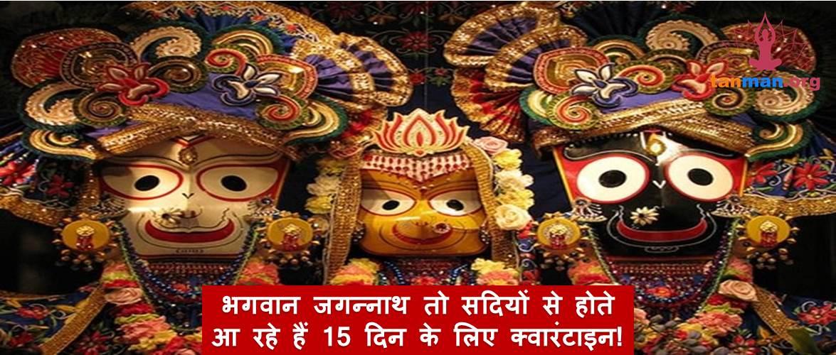 धर्म रहस्य: भगवान जगन्नाथ तो हर साल 15 दिन के लिए होते हैं क्वारंटाइन!