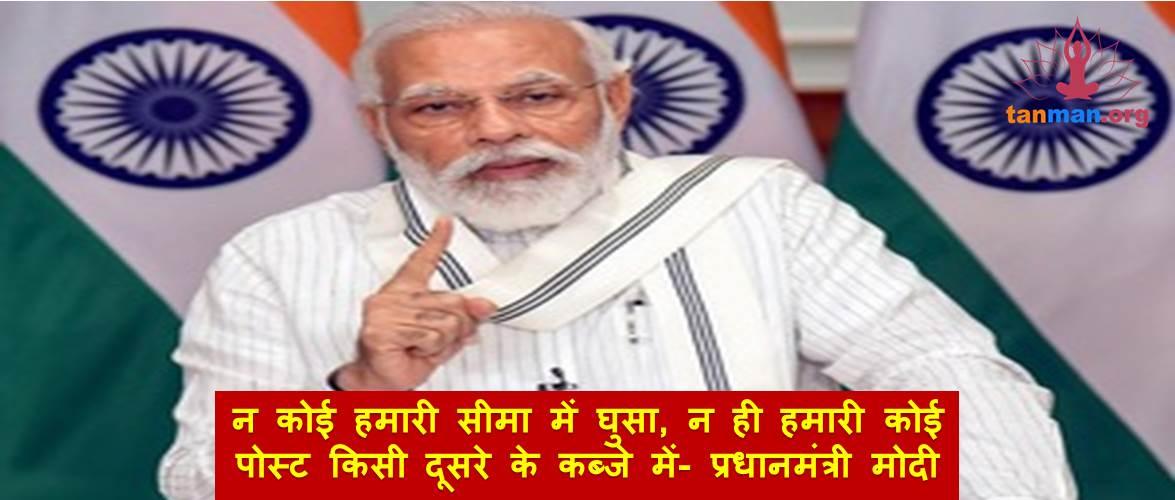 न कोई हमारी सीमा में घुसा, न ही हमारी कोई पोस्ट किसी दूसरे के कब्जे में- प्रधानमंत्री मोदी