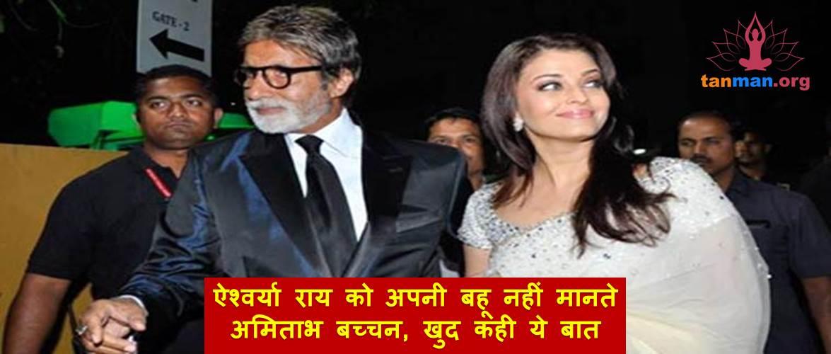ऐश्वर्या राय को अपनी बहू नहीं मानते अमिताभ बच्चन, खुद कही थी ये बात