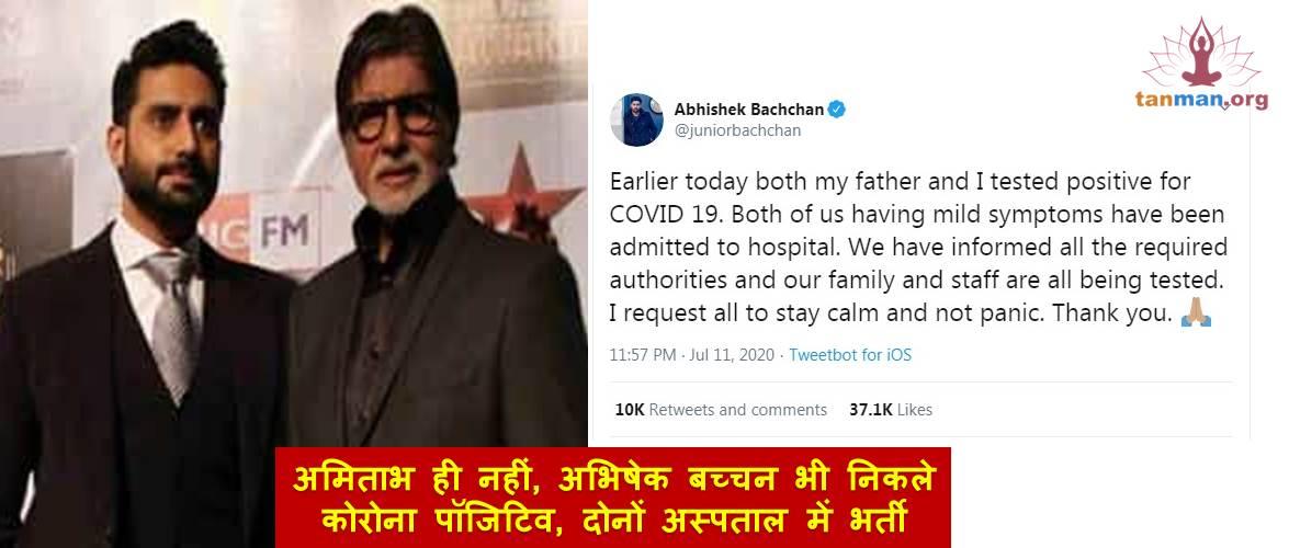 अमिताभ ही नहीं, अभिषेक बच्चन भी निकले कोरोना पॉजिटिव