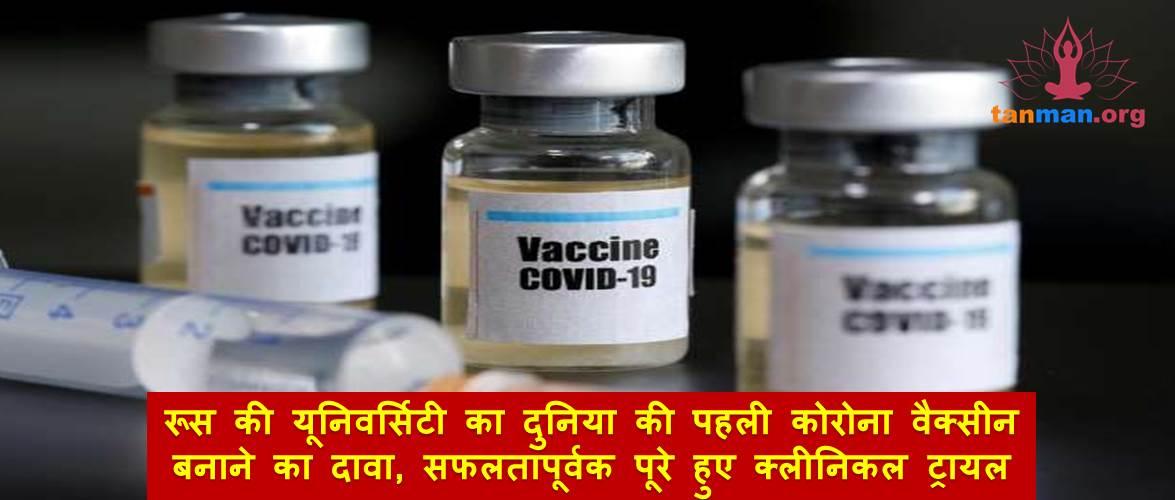 रूस की यूनिवर्सिटी का दुनिया की पहली कोरोना वैक्सीन बनाने का दावा, सफलतापूर्वक पूरे हुए क्लीनिकल ट्रायल