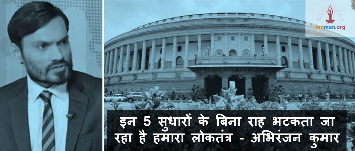 इन 5 सुधारों के बिना राह भटकता जा रहा है हमारा लोकतंत्र!