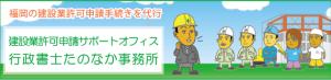 banner_kensetsu