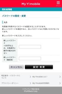 Y!mobile初期設定