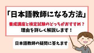 日本語教師になる3つの方法|養成講座と検定試験のどっちがおすすめ?