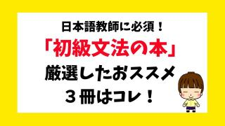 日本語教師に必須!おすすめの初級文法の本3冊