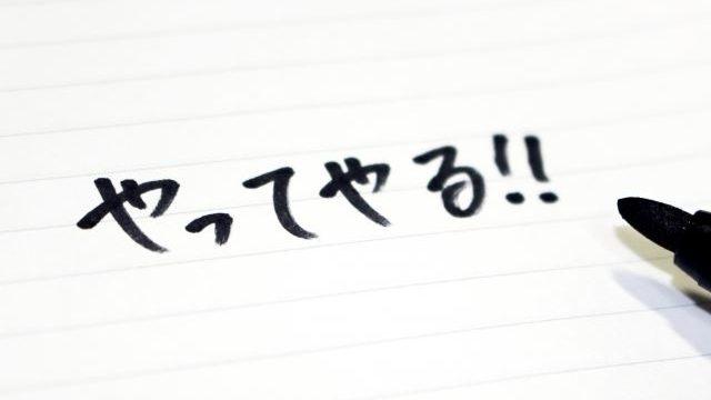 ノートに「やってやる!」の文字