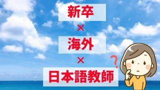 新卒で海外で日本語教師をすることに迷っていますか?