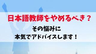 日本語教師をやめるべき?その悩みに本気でアドバイスします