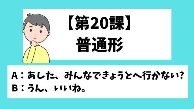 みんなの日本語Ⅰ第20課普通形