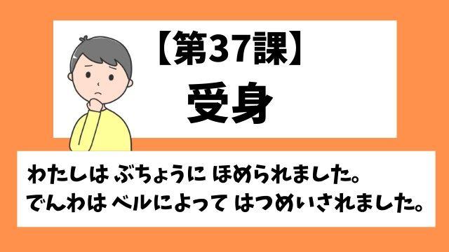 みんなの日本語Ⅱ第37課受身
