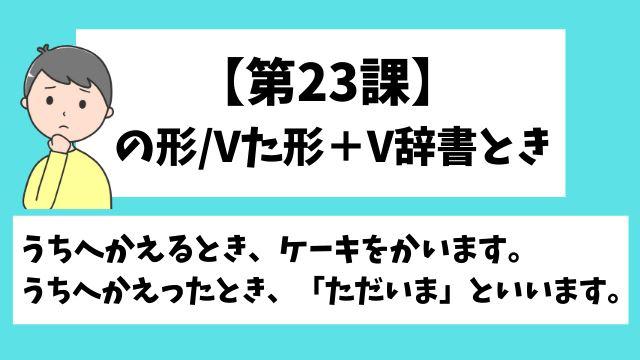 みんなの日本語Ⅰ第23課