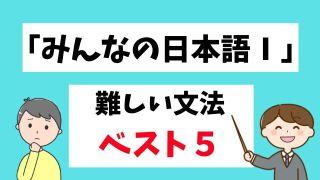 みんなの日本語Ⅰ|学生が難しいと思う文法ベスト5