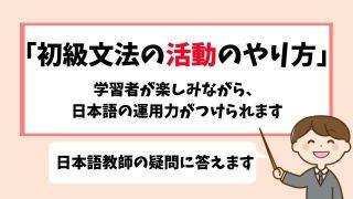 日本語教育|初級文法の活動のやり方