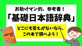 基礎日本語辞典|お助けマン的参考書!