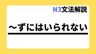 N3文法解説~ずにはいられない