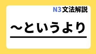 N3文法解説~というより