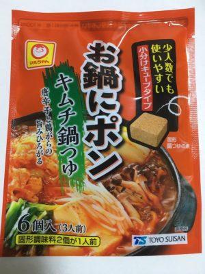 ダイソー鍋キューブキムチ鍋つゆ