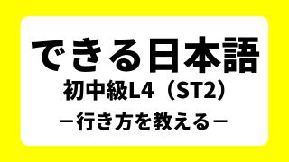 できる日本語初中級L4(ST2)