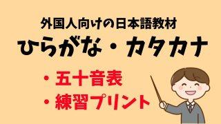 外国人向け日本語教材|ひらがな・カタカナの五十音表・練習プリント