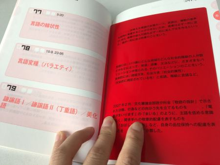 日本語教育能力検定試験重要キーワード集