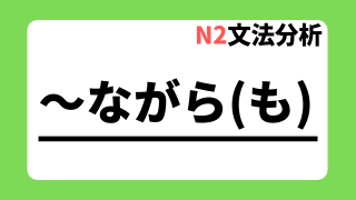 N2文法解説「~ながら(も)」