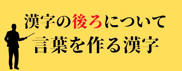漢字の後ろについて言葉を作る漢字