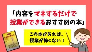 内容をマネするだけで授業ができる本|日本語教師のおすすめの本