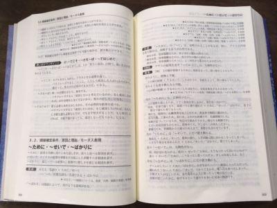 日本語類語表現辞典1