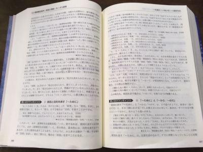日本語類語表現辞典3