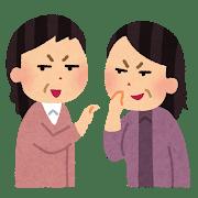 ヒソヒソと話しているおばさん2人
