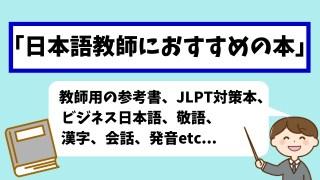 日本語教師のおすすめの本
