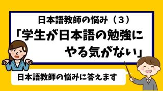 日本語教師の悩み(3)|学生が日本語の勉強にやる気がない
