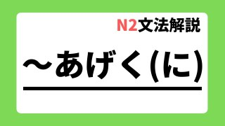 N2文法解説「~あげく(に)」